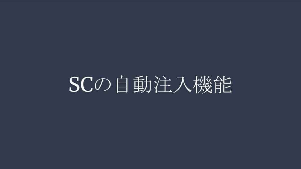 SCの自動注入機能