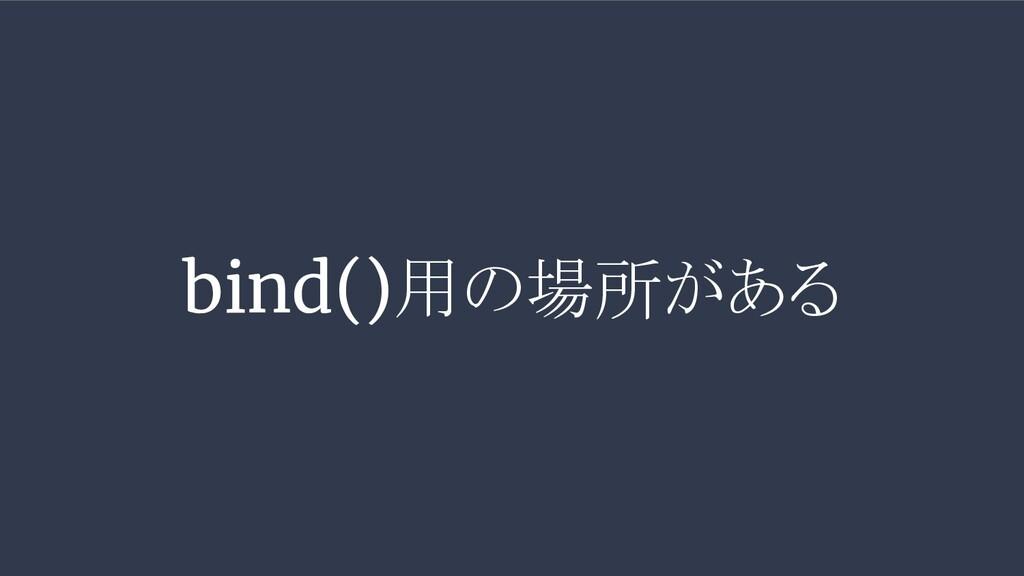 bind()用の場所がある