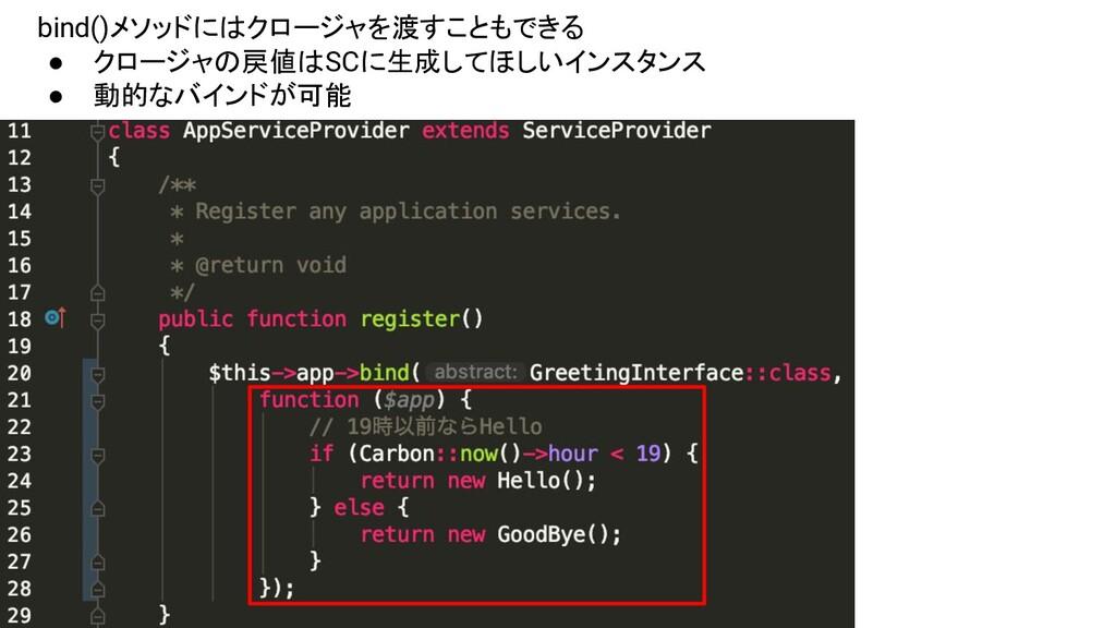 bind()メソッドにはクロージャを渡すこともできる ● クロージャの戻値はSCに生成してほし...