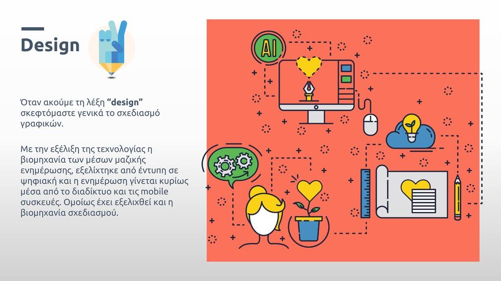 """Όταν ακούμε τη λέξη """"design"""" σκεφτόμαστε γενικά..."""
