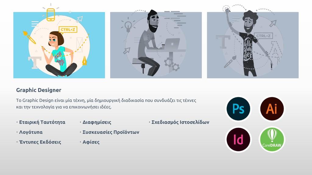 Graphic Designer • Εταιρική Ταυτότητα • Λογότυπ...