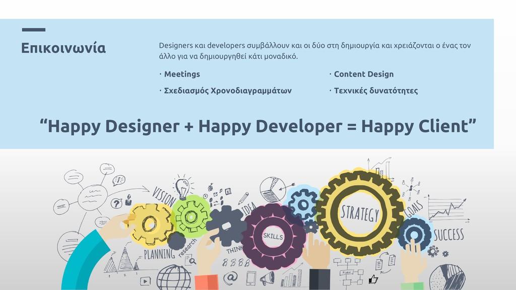 Επικοινωνία Designers και developers συμβάλλουν...
