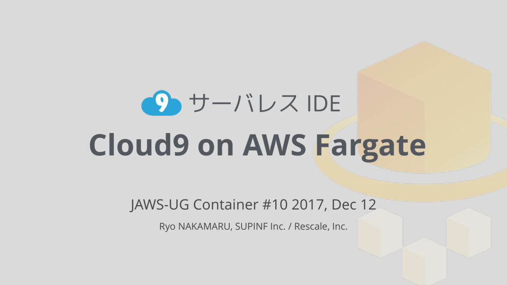 サーバレス IDE Cloud9 on AWS Fargate JAWS-UG Contai...