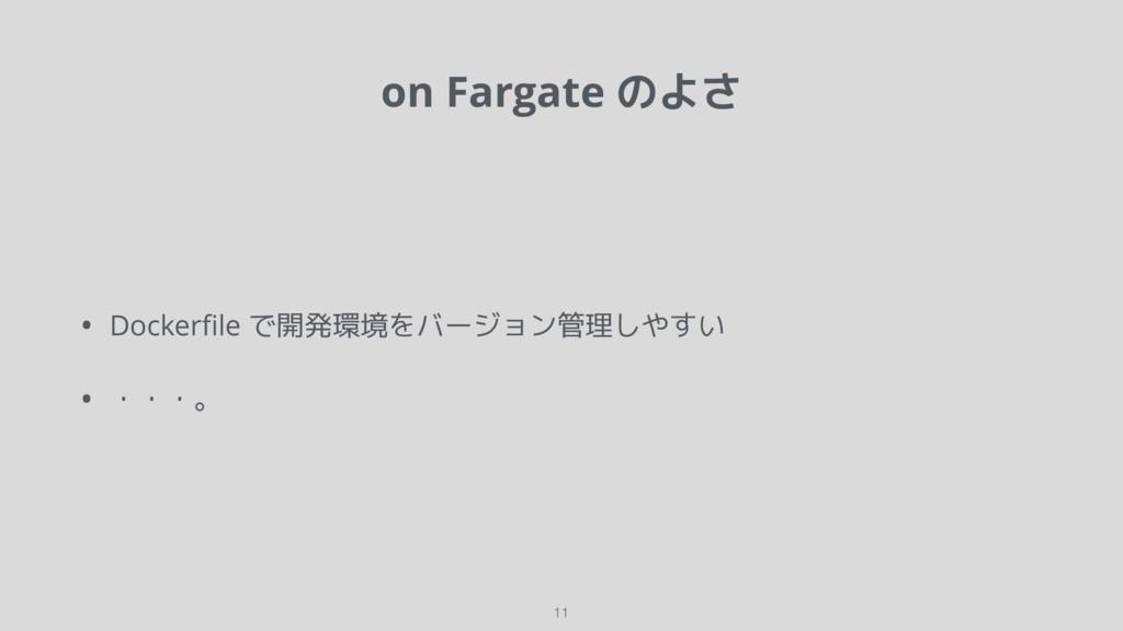 on Fargate のよさ • Dockerfile で開発環境をバージョン管理しやすい • ...