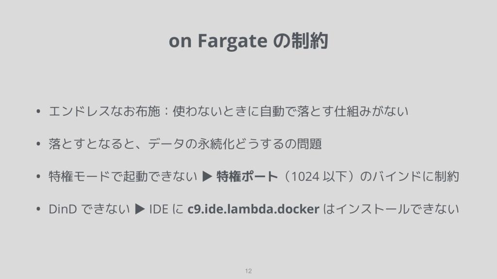 on Fargate の制約 • エンドレスなお布施:使わないときに自動で落とす仕組みがない ...
