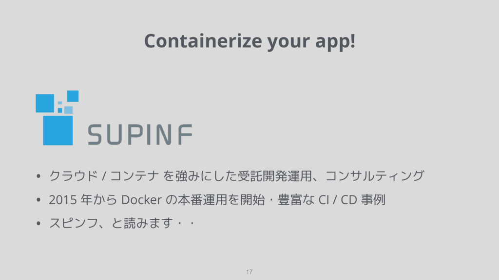 Containerize your app! 17 • クラウド / コンテナ を強みにした受...