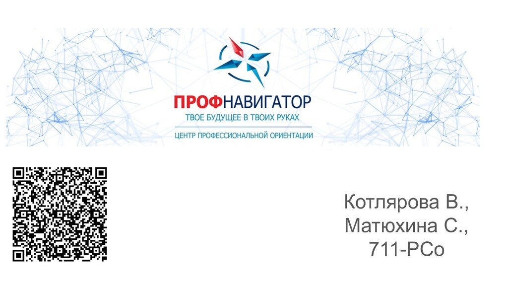 Котлярова В., Матюхина С., 711-РСо