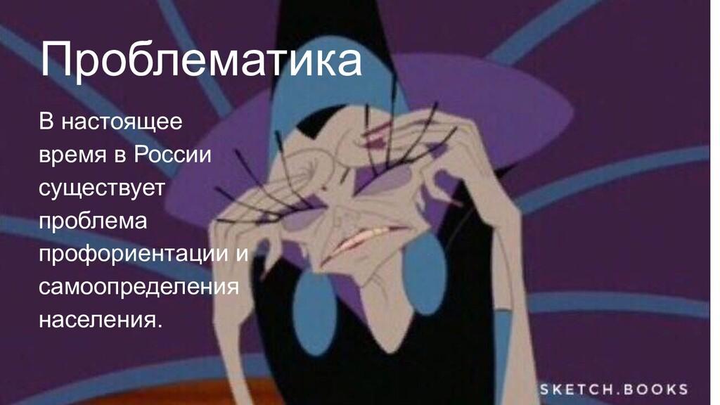 Проблематика В настоящее время в России существ...