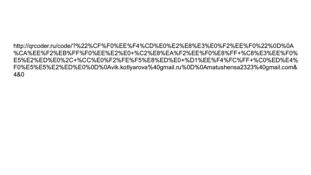 http://qrcoder.ru/code/?%22%CF%F0%EE%F4%CD%E0%E...