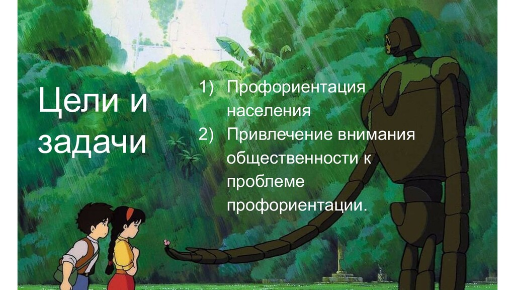 Цели и задачи 1) Профориентация населения 2) Пр...