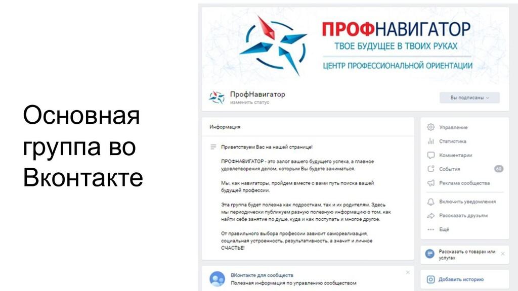 Основная группа во Вконтакте