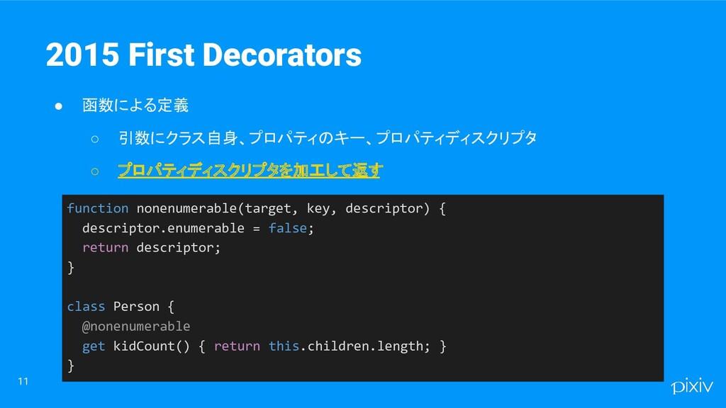 11 2015 First Decorators ● 函数による定義 ○ 引数にクラス自身、プ...