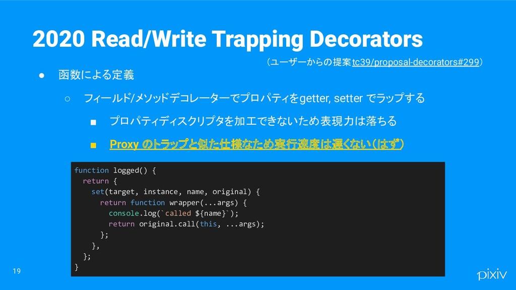 19 2020 Read/Write Trapping Decorators (ユーザーからの...
