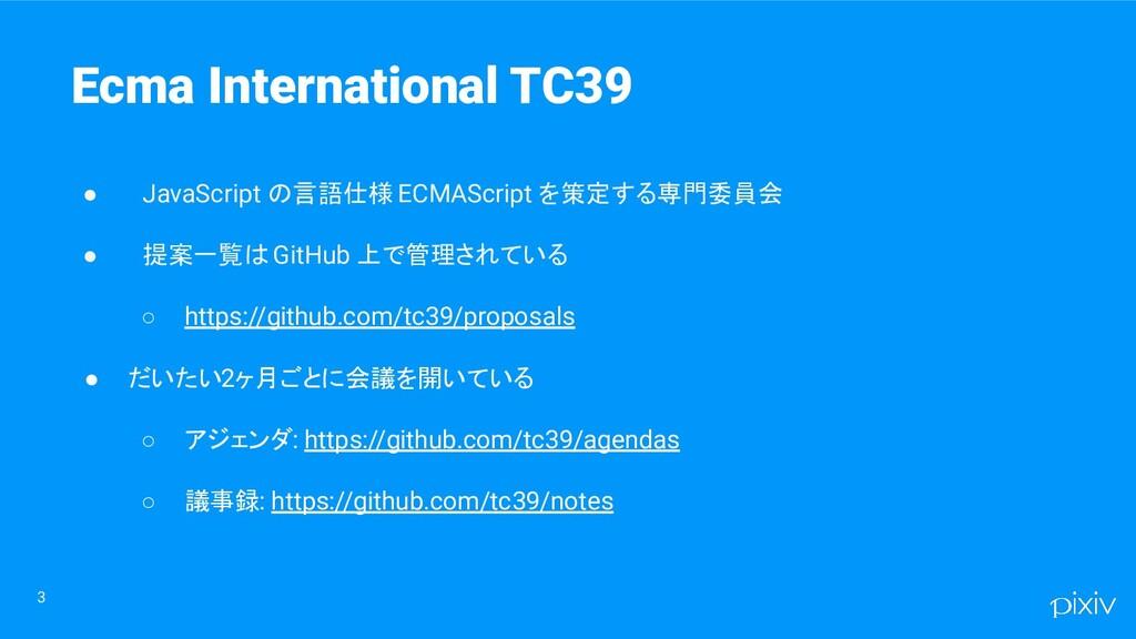3 Ecma International TC39 ● JavaScript の言語仕様 EC...
