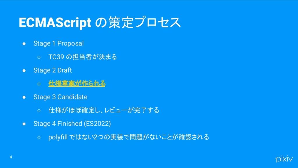 4 ECMAScript の策定プロセス ● Stage 1 Proposal ○ TC39 ...