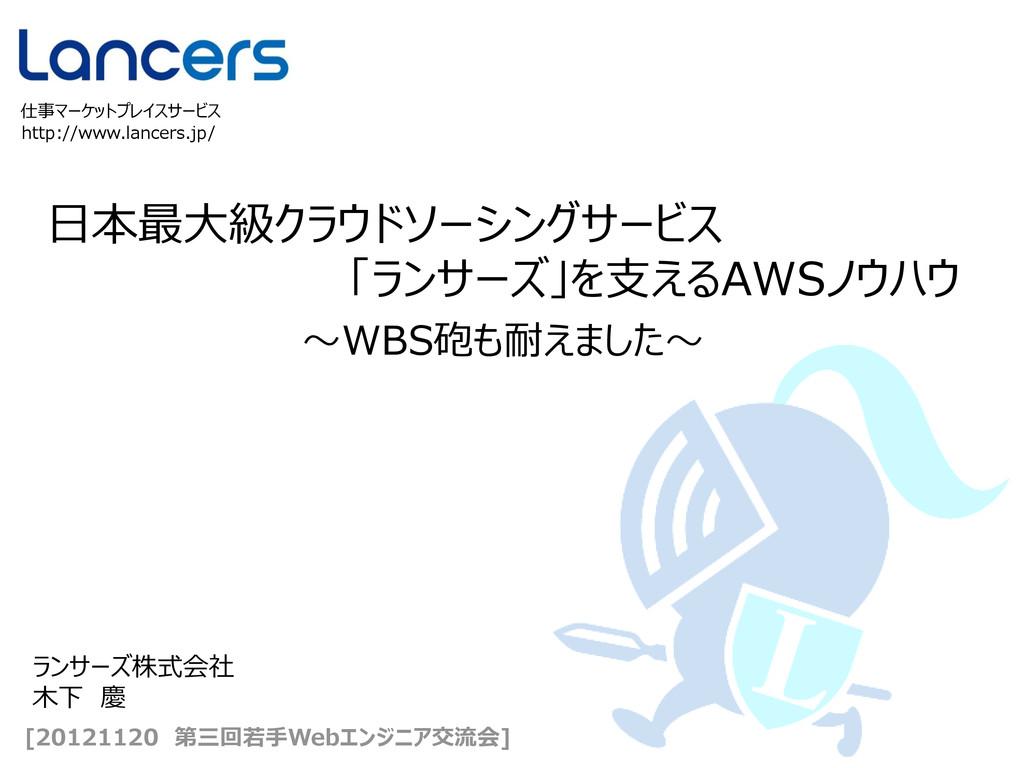 日本最大級クラウドソーシングサービス 「ランサーズ」を支えるAWSノウハウ http://ww...