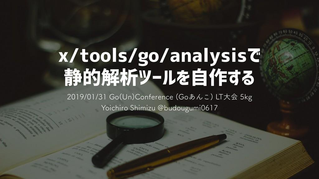 x/tools/go/analysisで 静的解析ツールを自作する (P...