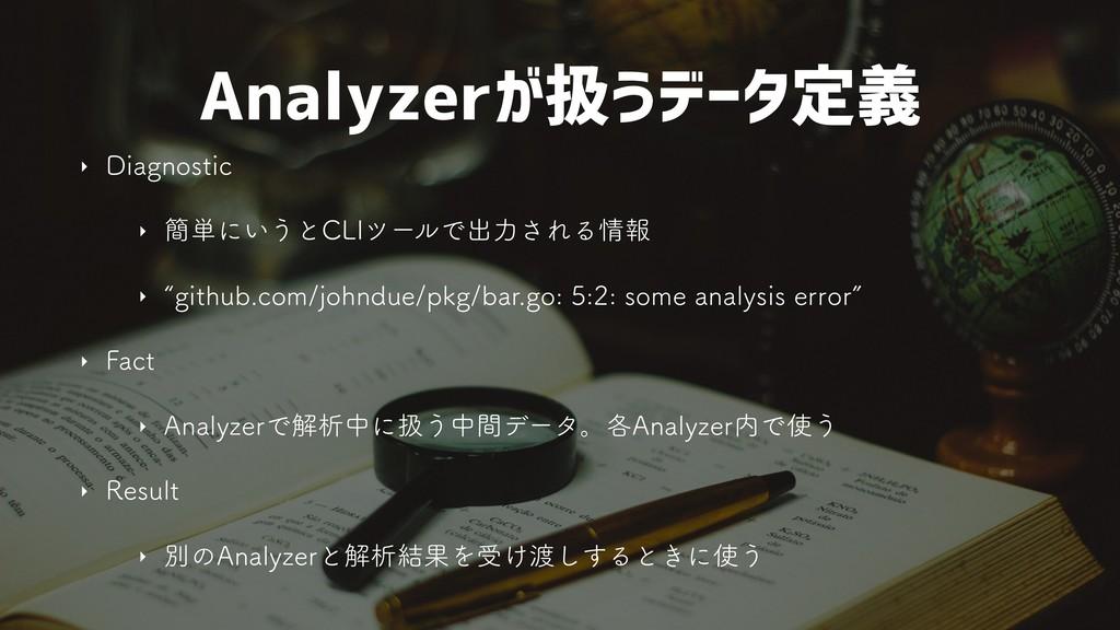 Analyzerが扱うデータ定義 ‣ %JBHOPTUJD ‣ ؆୯ʹ͍͏ͱ$-*πʔϧͰग़...