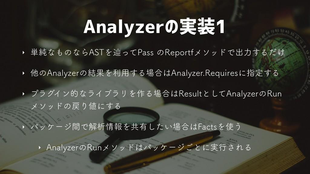 "Analyzerの実装1 ‣ ୯७ͳͷͳΒ""45Λ୧ͬͯ1BTTͷ3FQPSUGϝιουͰ..."