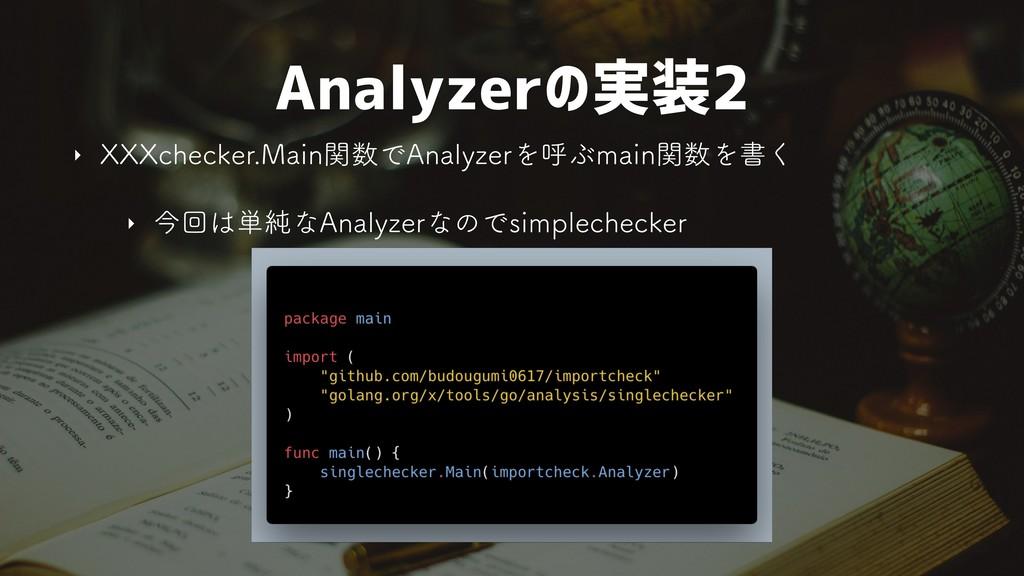 """Analyzerの実装2 ‣ 999DIFDLFS.BJOؔͰ""""OBMZ[FSΛݺͿNBJ..."""