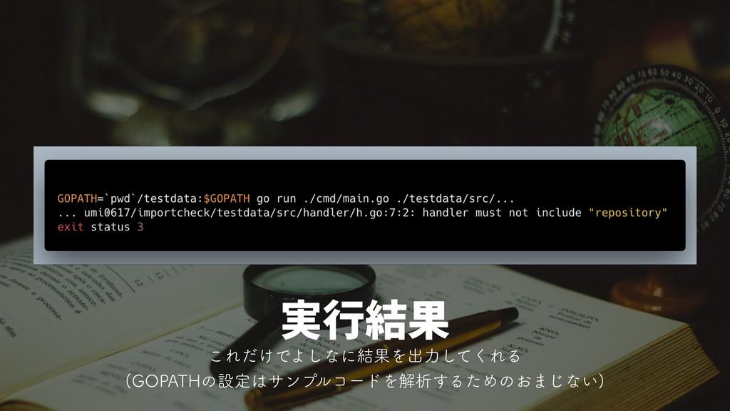 """実行結果 ͜Ε͚ͩͰΑ͠ͳʹ݁ՌΛग़ྗͯ͘͠ΕΔ (01""""5)ͷઃఆαϯϓϧίʔυΛղੳ͢..."""