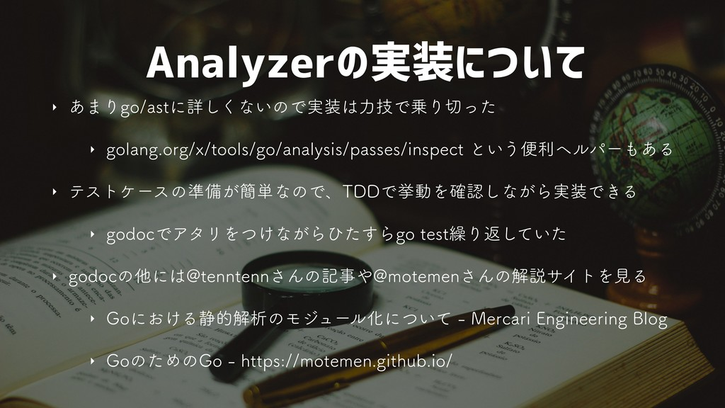 Analyzerの実装について ‣ ͋·ΓHPBTUʹৄ͘͠ͳ͍ͷͰ࣮ྗٕͰΓͬͨ...