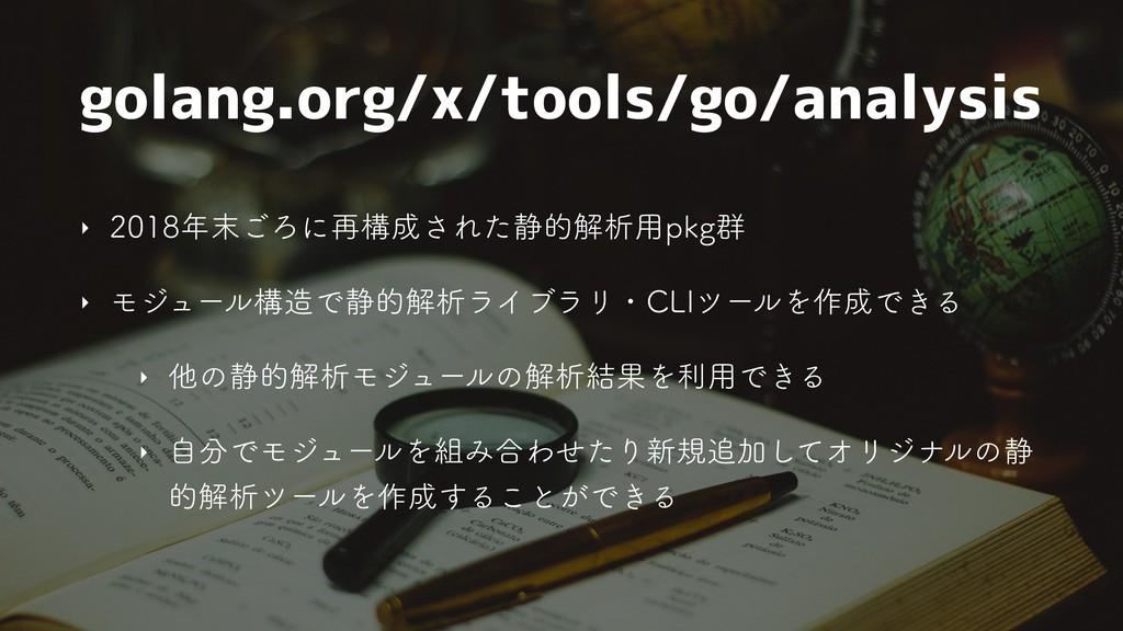 golang.org/x/tools/go/analysis ‣ ͝Ζʹ࠶ߏ͞Ε...