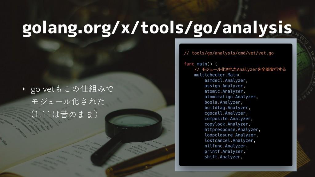 golang.org/x/tools/go/analysis ‣ HPWFU͜ͷΈͰ...