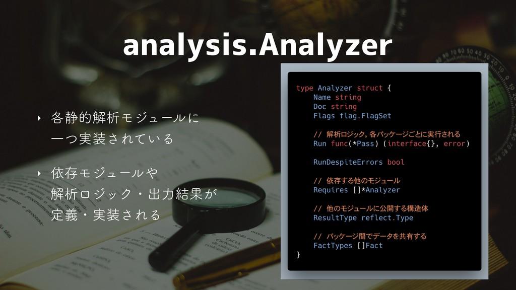 analysis.Analyzer ‣ ֤੩తղੳϞδϡʔϧʹ Ұ࣮ͭ͞Ε͍ͯΔ ‣ ґ...