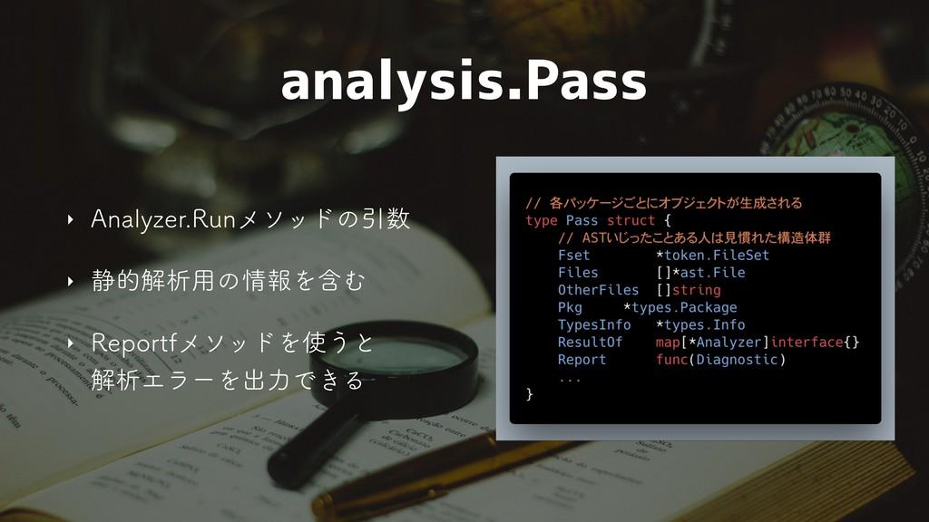 "analysis.Pass ‣ ""OBMZ[FS3VOϝιουͷҾ ‣ ੩తղੳ༻ͷใ..."