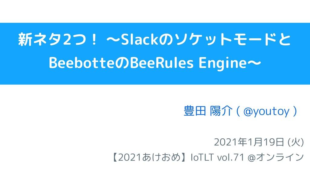 2021年1月19日 (火) 【2021あけおめ】IoTLT vol.71 @オンライン   ...