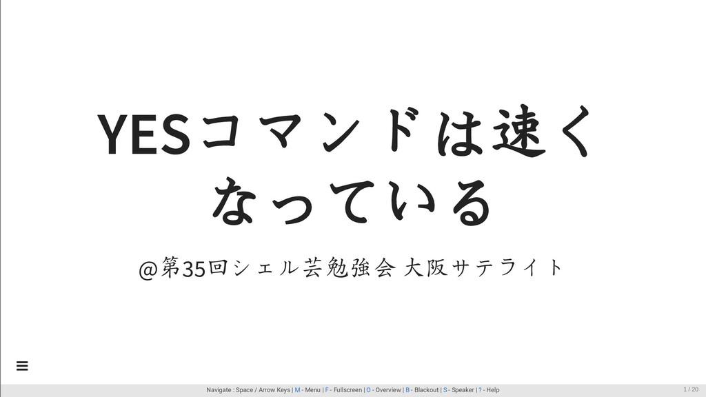 YESコマンドは速く なっている @第35回シェル芸勉強会 大阪サテライト Navigate ...
