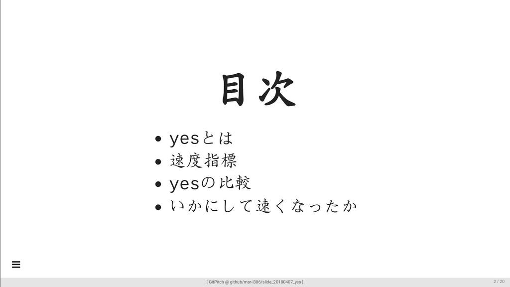 目次 yesとは 速度指標 yesの比較 いかにして速くなったか [ GitPitch @ g...