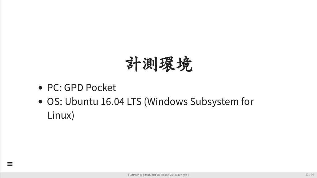 計測環境 PC: GPD Pocket OS: Ubuntu 16.04 LTS (Windo...