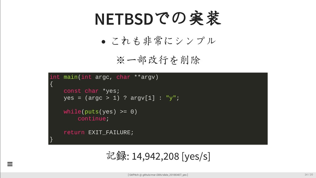 NETBSDでの実装 これも非常にシンプル ※一部改行を削除 記録: 14,942,208 [...