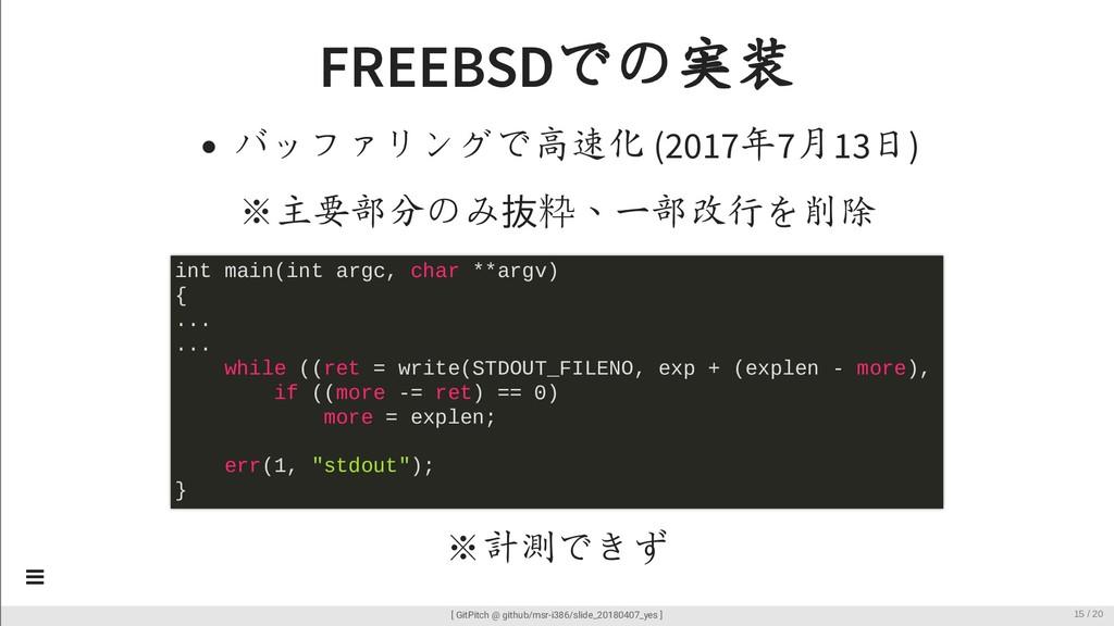 FREEBSDでの実装 バッファリングで高速化 (2017年7月13日) ※主要部分のみ抜粋、...