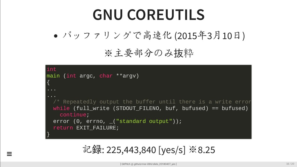 GNU COREUTILS バッファリングで高速化 (2015年3月10日) ※主要部分のみ抜...