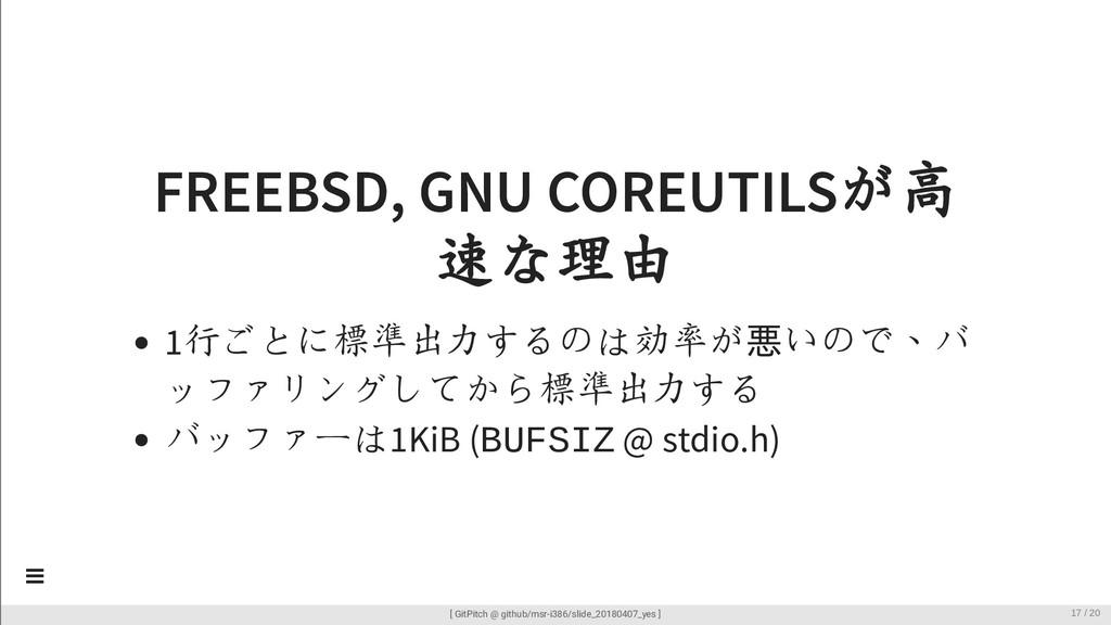 FREEBSD, GNU COREUTILSが高 速な理由 1行ごとに標準出力するのは効率が悪...