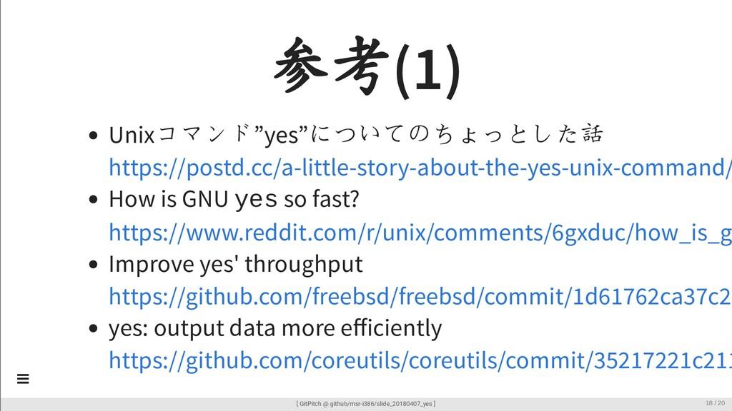 """参考(1) Unixコマンド""""yes""""についてのちょっとした話 How is GNU yes ..."""