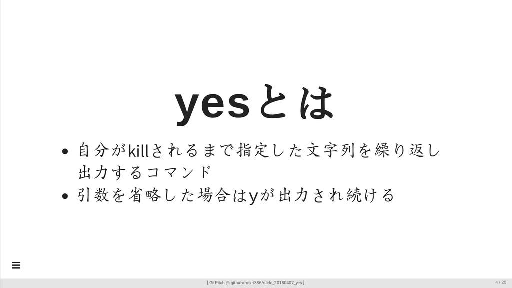 yesとは 自分がkillされるまで指定した文字列を繰り返し 出力するコマンド 引数を省略した...