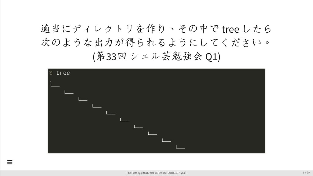 適当にディレクトリを作り、その中で tree したら 次のような出力が得られるようにしてくださ...