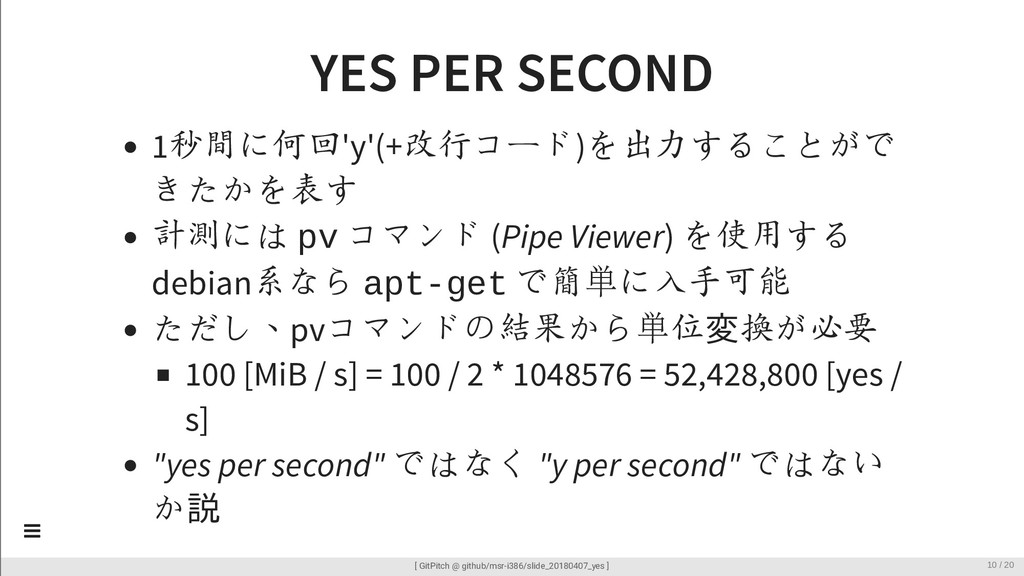 YES PER SECOND 1秒間に何回'y'(+改行コード)を出力することがで きたかを表...