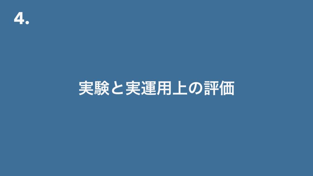 4. ࣮ݧͱ࣮ӡ༻্ͷධՁ