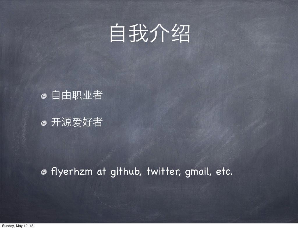 ࣗզհ绍 ࣗ༝职业ऀ 䇖ݯ爱ऀ flyerhzm at github, twitter, gm...