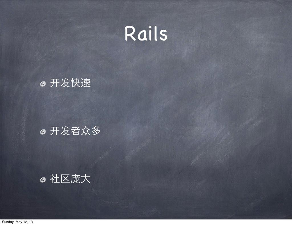 Rails 䇖发շ 䇖发ऀ众ଟ ࣾ۠庞େ Sunday, May 12, 13