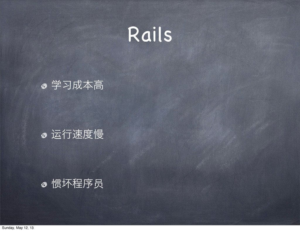 Rails ֶ习ຊߴ 运ߦຫ 惯ᆀఔং员 Sunday, May 12, 13