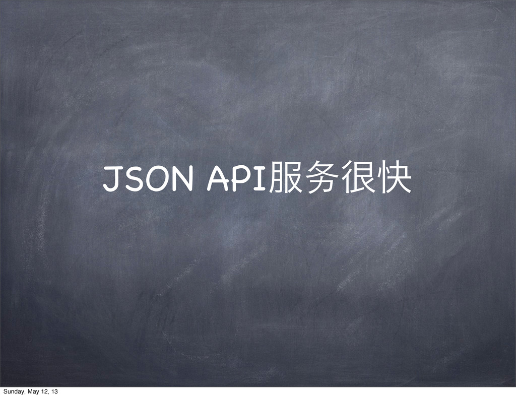 JSON API෰务኷շ Sunday, May 12, 13