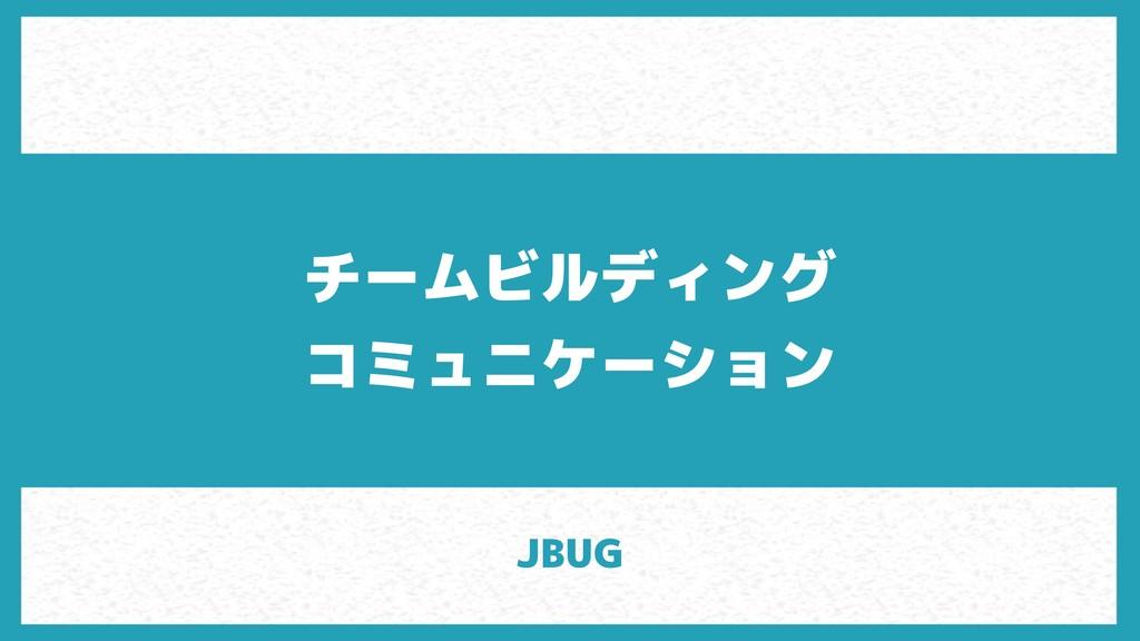チームビルディング コミュニケーション JBUG