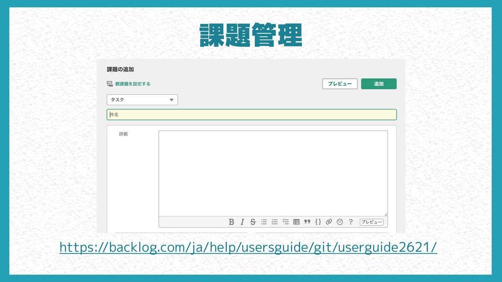 課題管理 https://backlog.com/ja/help/usersguide/git...