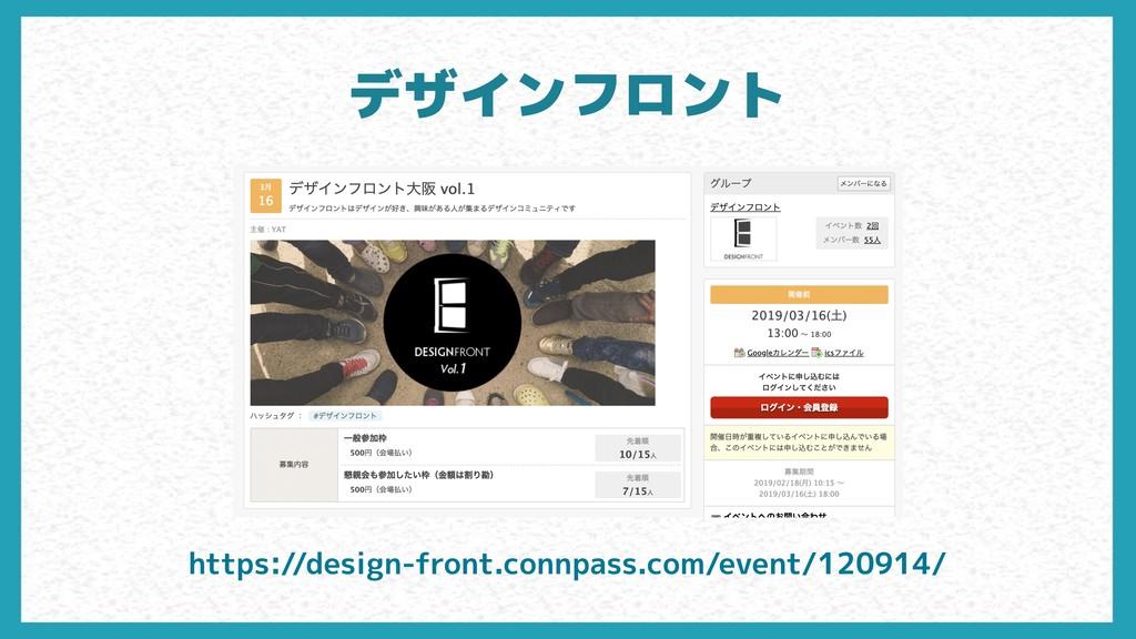 デザインフロント https://design-front.connpass.com/even...